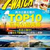 7-watch12月號.百萬公路美景專訪側錄