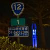 走省道愛台灣--和自己的生日路標拍照