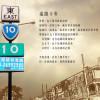 2016.公路邦十周年.桌曆 介紹