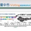 臺中市 青年議會 I-voting