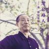 敬輓 公路人 張浵先生(1920-2017)