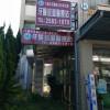 大臺中新社偏鄉醫療站 營運一年了