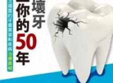 黑心牙醫的序幕