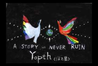 自繪的yopth標題圖…十年前