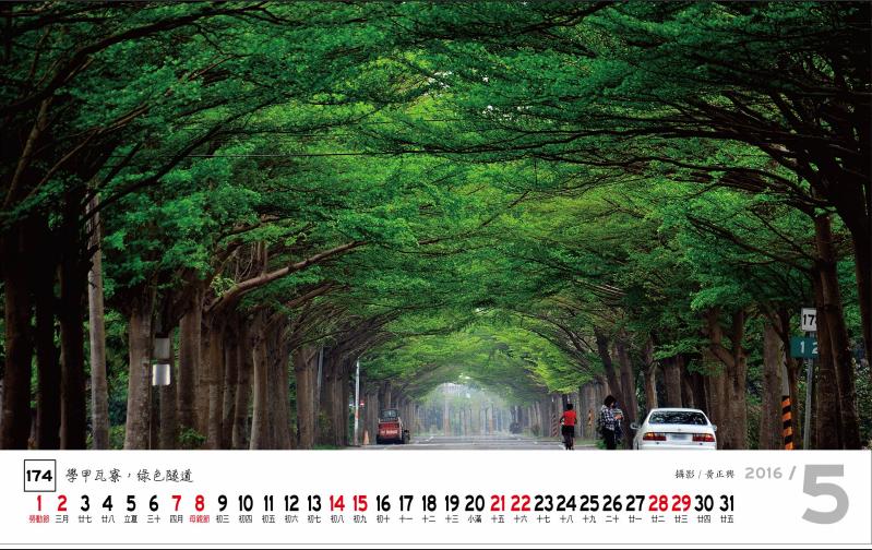 2016桌曆五月