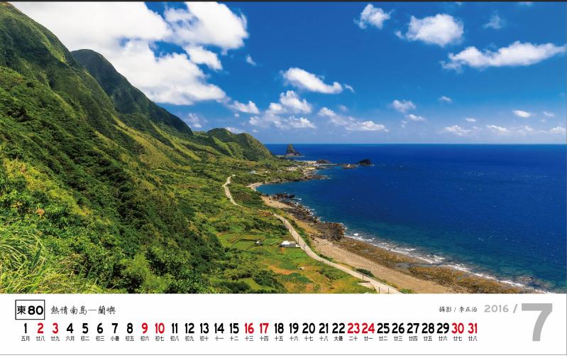 2016桌曆七月