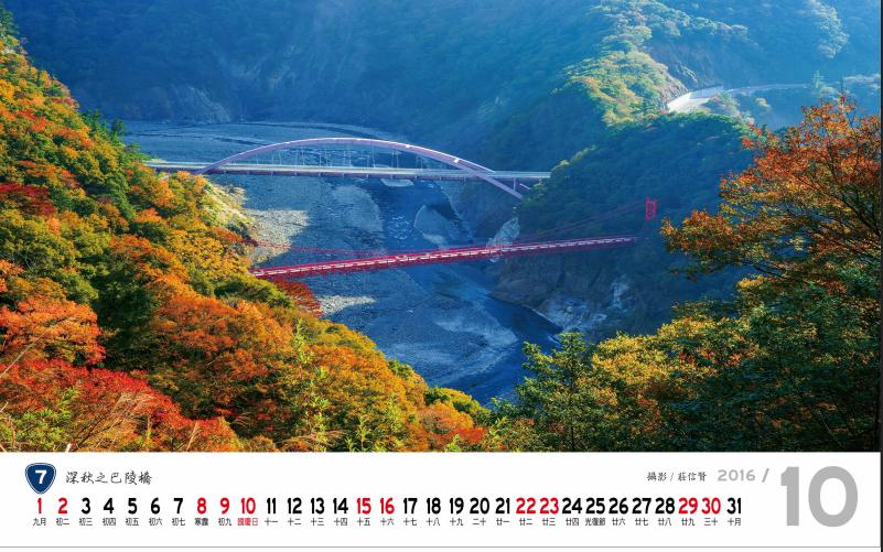 2016桌曆10月
