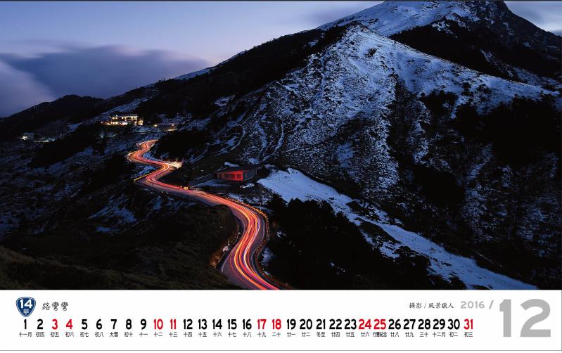 2016桌曆12月