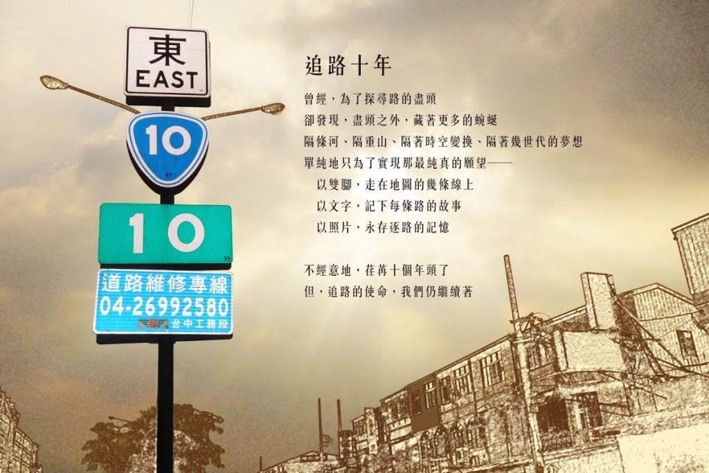 2016公路邦十周年桌曆介紹頁